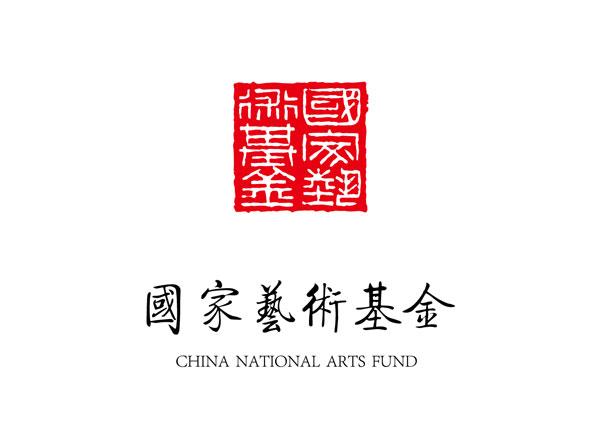 国家艺术基金2020年度大型舞台剧和作品滚动资助项目名单公示