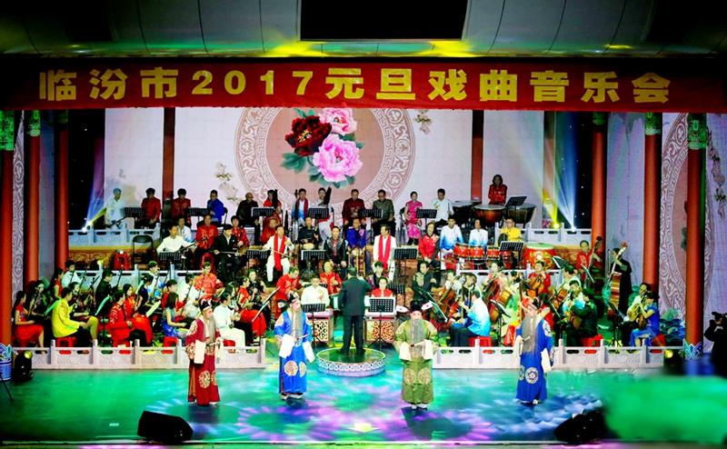 临汾唱响2017新年戏曲音乐会