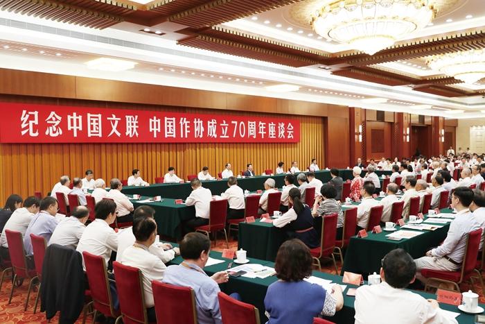 纪念中国文联、中国作协成立70周年座谈会发言摘登