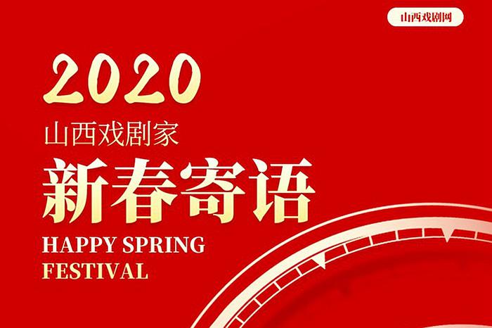 山西戏剧报春来 ——2020山西戏剧家新春寄语