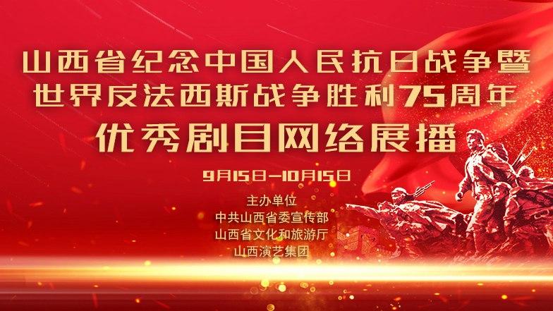 山西省纪念抗战胜利75周年优秀剧目网络展播