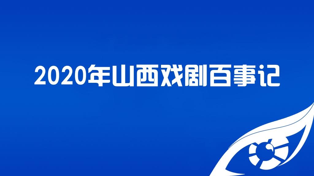 2020年山西戏剧百事记