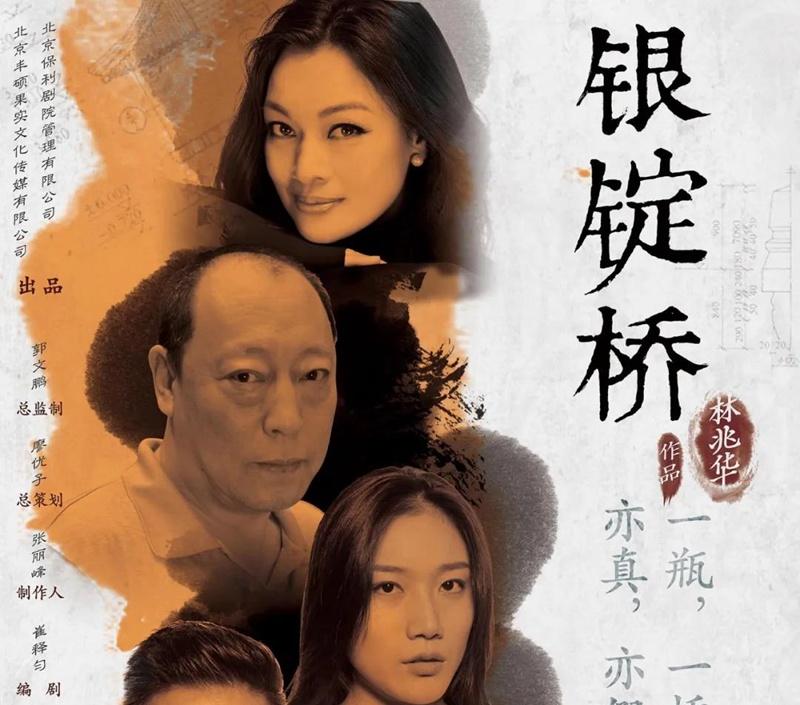 话剧《银锭桥》5月11日至12日登陆山西大剧院