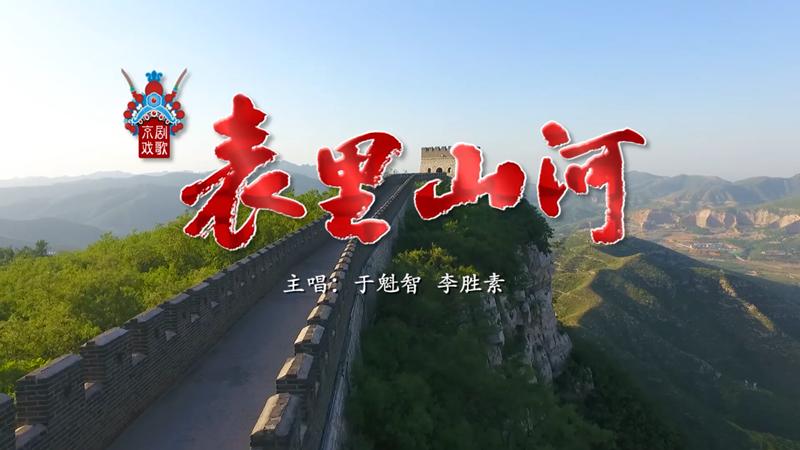 京剧戏歌《表里山河》
