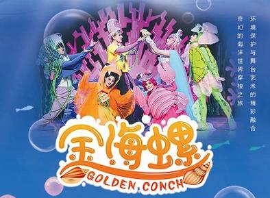 儿童剧《金海螺》5月1日至2日亮相省城华夏剧场