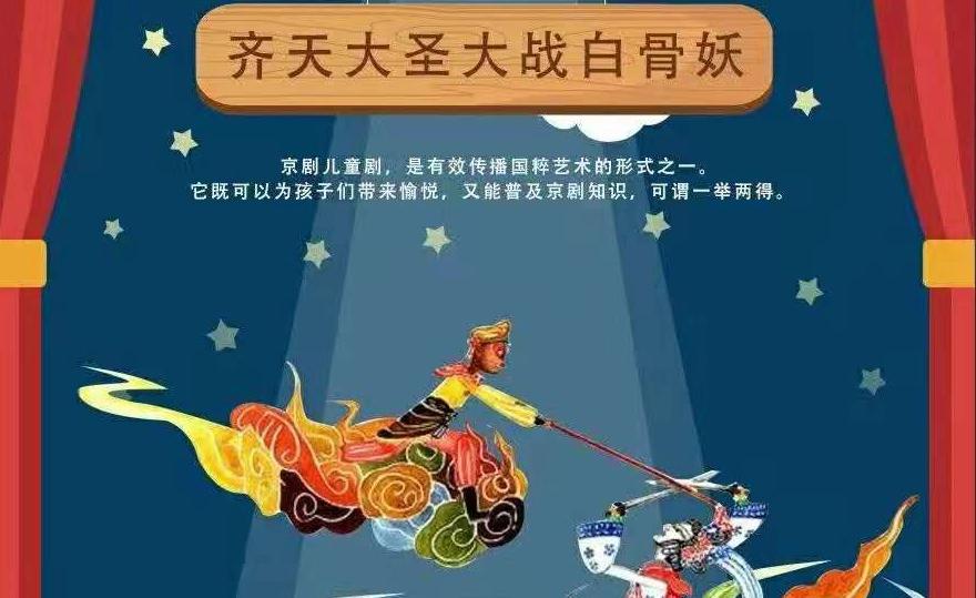 六一儿童节 京剧《齐天大圣大战白骨妖》将在大同大剧院上演