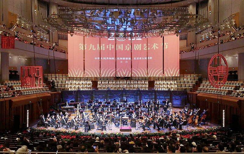 第九届中国京剧艺术节开幕