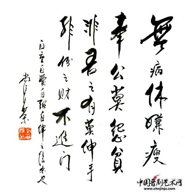尚长荣寄语广大党员领导干部.jpg