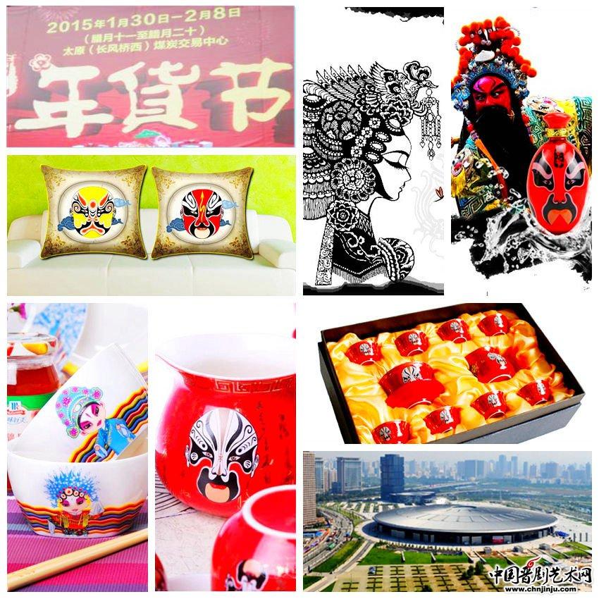 中国晋剧艺术网2015首届山西戏剧文化创意展旨在为山西人民带回具有