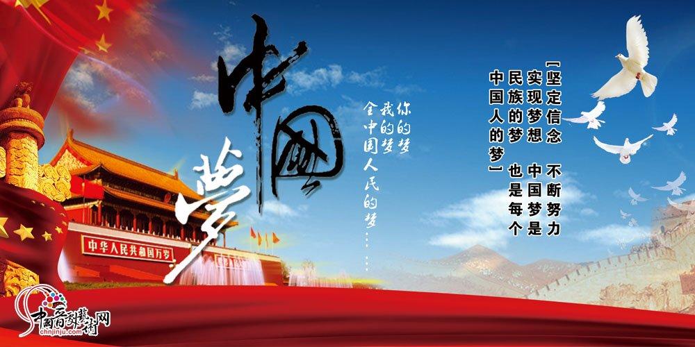 景俊海:用中华优秀传统文化助推中国梦的实现