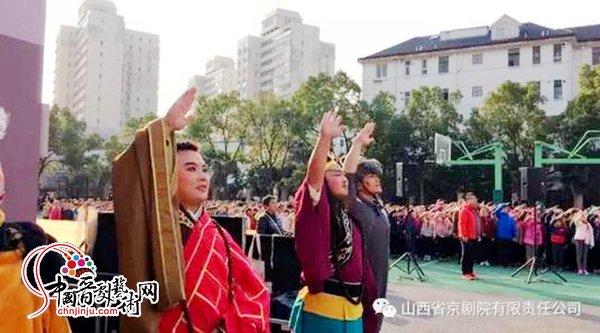 山西省京剧院儿童剧进校园上海百场巡演火热进