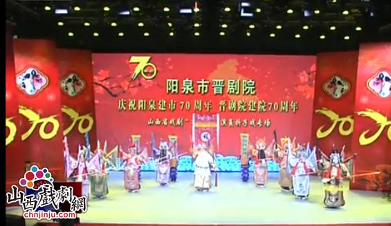 阳泉市晋剧院建院70周年晚会精彩上演
