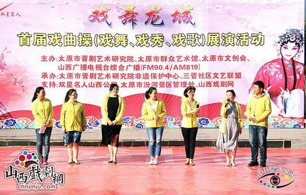 """""""戏舞龙城""""首届a  data-cke-saved-href='http://www.xijucn.com/' href='http://www.xijucn.com/'/pu戏曲/u操展演炫彩锦绣太原"""