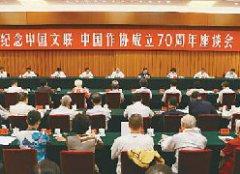 在新时代的号角中启程——纪念中国文联、中国作协成立70周年座谈会侧记