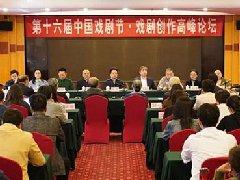 创作戏剧精品 讴歌伟大时代——第十六届中国戏剧节戏剧创作高峰论坛综述