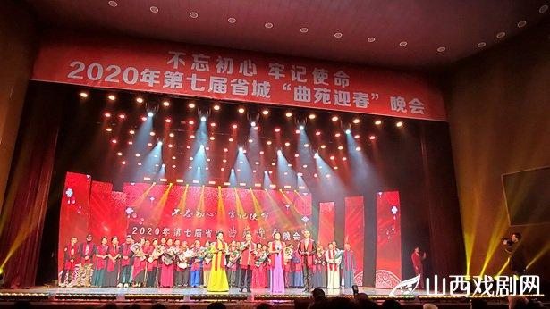 2020年第七届省城曲苑迎春文艺晚会举行
