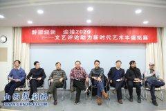 专家呼吁中国文艺评论加强批评精神