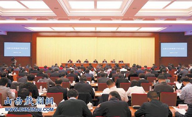 全国文化和旅游厅局长会议在京召开
