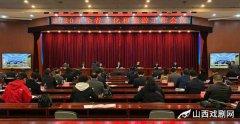 2020年山西省文化和旅游工作会议在太原召开