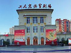 太原工人文化宫将大修改造