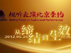 《北京条约》:表演者权的法律保护