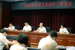 2020年全省艺术创作电视电话会议在太原召开