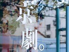 """京剧""""邂逅""""连环画,不只是一种""""混搭"""""""