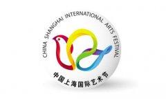 第22届中国上海国际艺术节延期至2021年举办