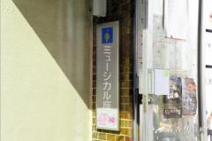 日本一剧团暴发集体感染:90余人同场地练习,62人确诊