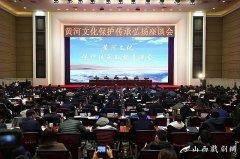 黄河文化保护传承弘扬座谈会在我省召开