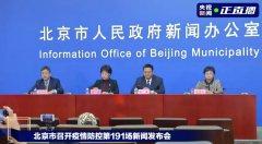 北京:元旦春节期间原则上不举办各类庙会、体育赛事等大型活动