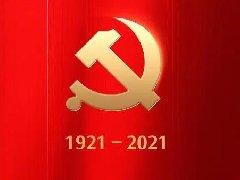 中国共产党成立100周年庆祝活动安排公布
