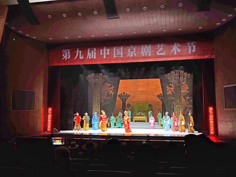 京剧《文明太后》参加第九届中国京剧艺术节线下展演