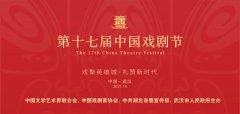 """执着戏剧、挚爱舞台 ——记""""中国文联终身成就戏剧家""""焦晃、魏明伦"""