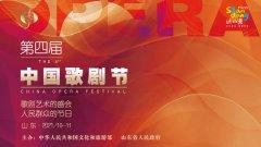 第四届中国歌剧节在山东济南开幕